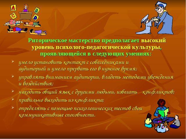 Риторическое мастерство предполагает высокий уровень психолого-педагогическо...