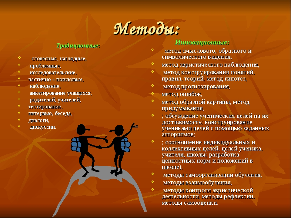 Методы: Традиционные:  словесные, наглядные, проблемные, исследовательские,...