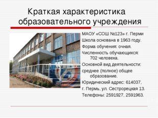 Краткая характеристика образовательного учреждения МАОУ «СОШ №123» г. Перми