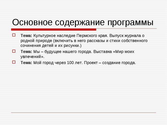 Основное содержание программы Тема: Культурное наследие Пермского края. Выпус...