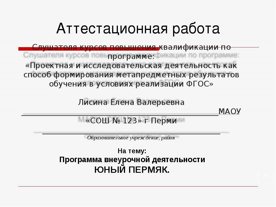 Аттестационная работа * На тему: Программа внеурочной деятельности ЮНЫЙ ПЕРМЯК.