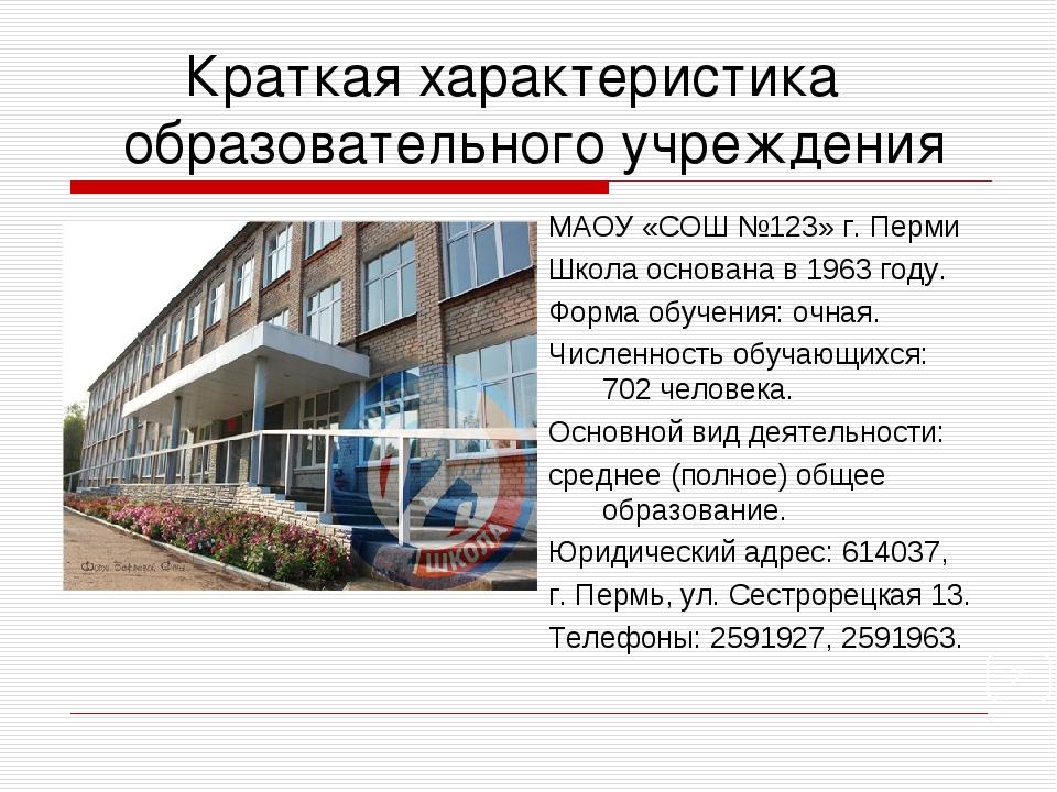 Краткая характеристика образовательного учреждения МАОУ «СОШ №123» г. Перми...