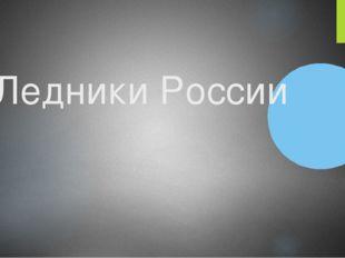 Ледники России