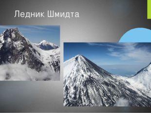 Ледник Шмидта
