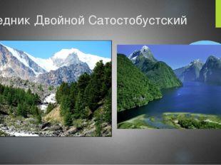 Ледник Двойной Сатостобустский