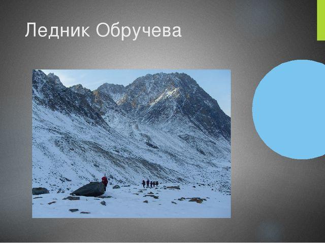 Ледник Обручева