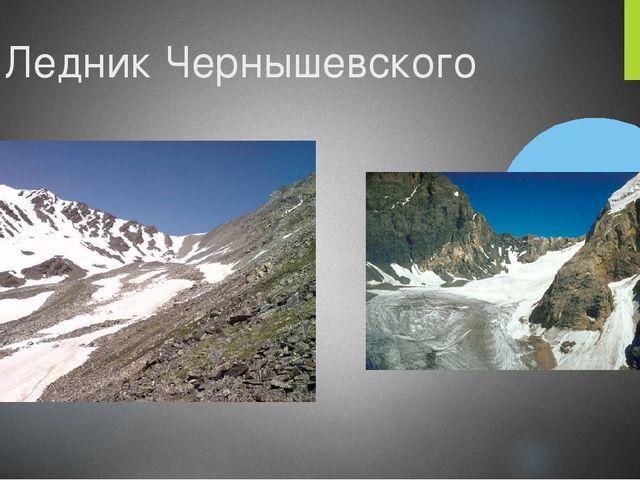 Ледник Чернышевского