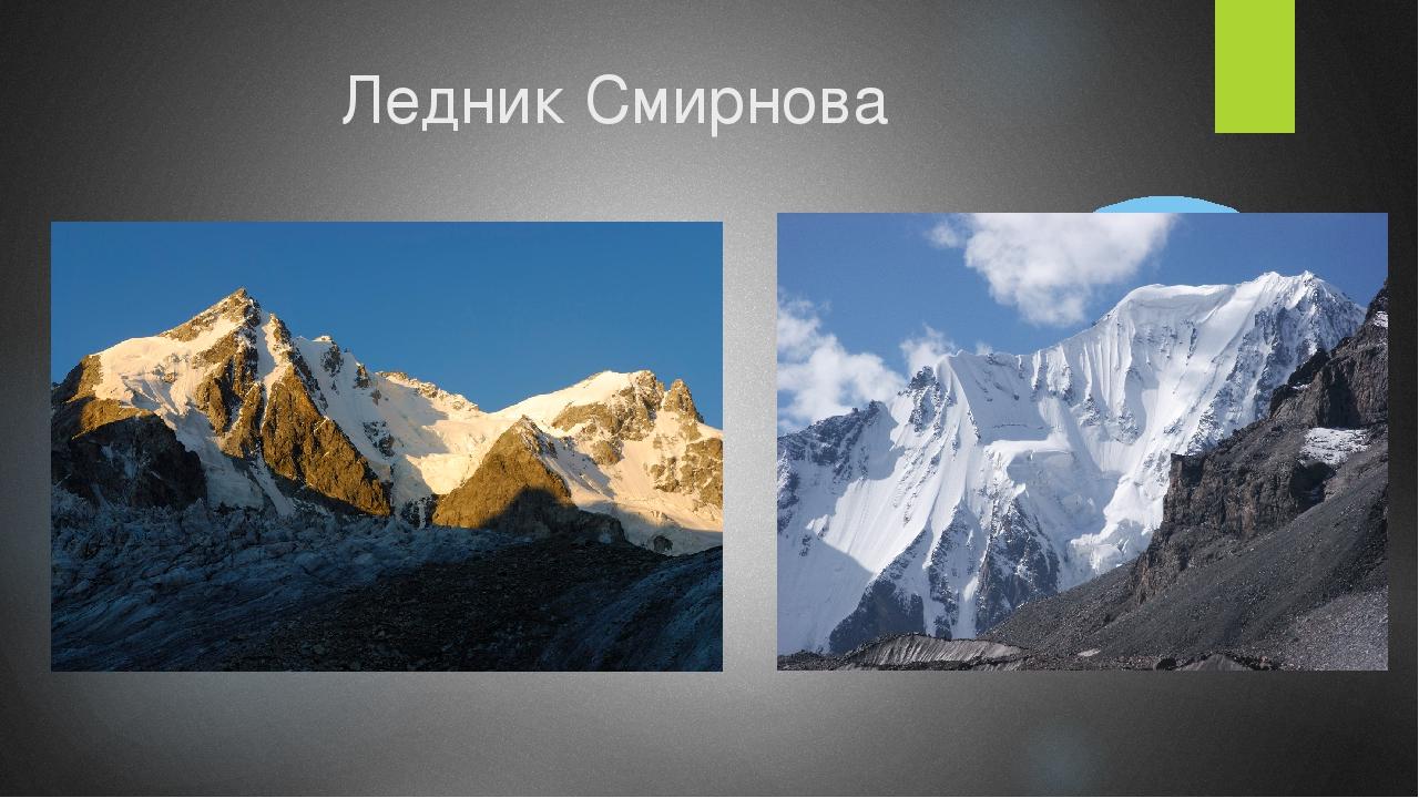 Ледник Смирнова