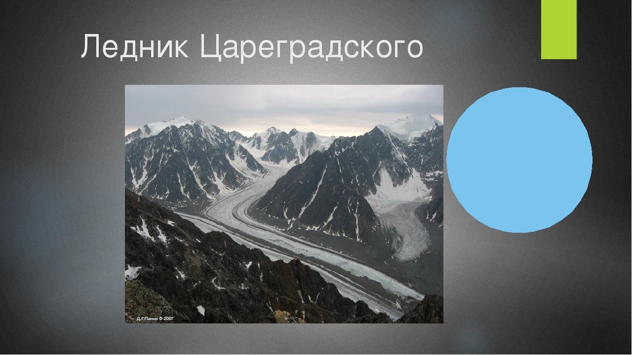 Ледник Цареградского