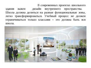 В современных проектах школьного здания важен дизайн внутреннего пространств