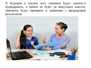 В будущем в школах всех учеников будут хвалитьи подбадривать, а оценок не бу