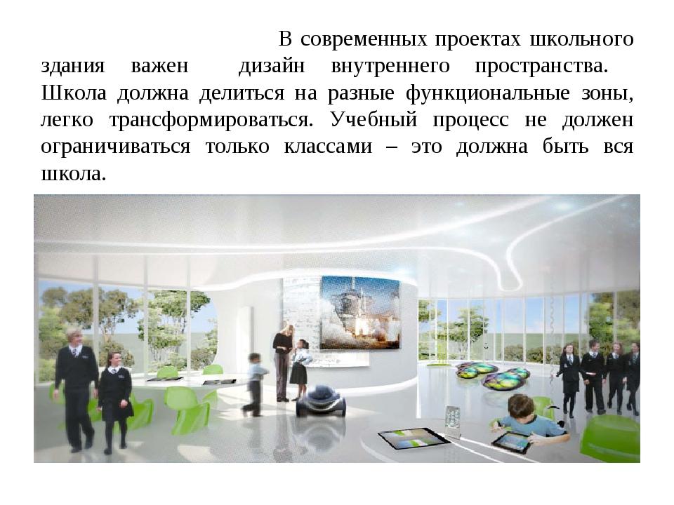 В современных проектах школьного здания важен дизайн внутреннего пространств...