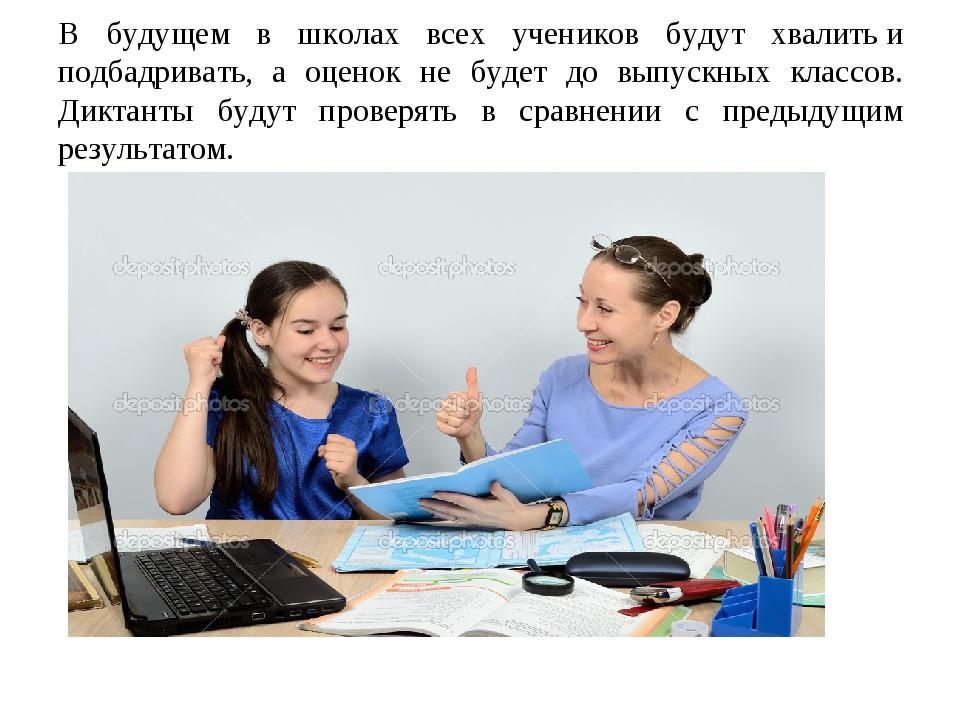 В будущем в школах всех учеников будут хвалитьи подбадривать, а оценок не бу...