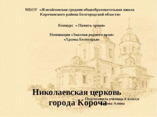 Николаевская церковь города Короча Подготовила ученица 6 класса Босова Алина