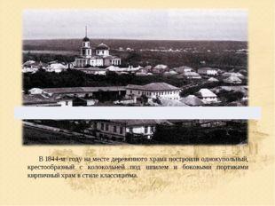 Церковь Николая Чудотворца в Короче   В 1844-м году на месте деревянног