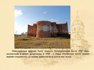 Николаевская церковь была закрыта большевиками после 1917 года, колокольня и