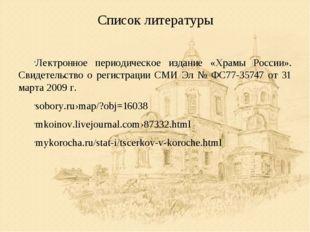 Список литературы Лектронное периодическое издание «Храмы России». Свидетельс