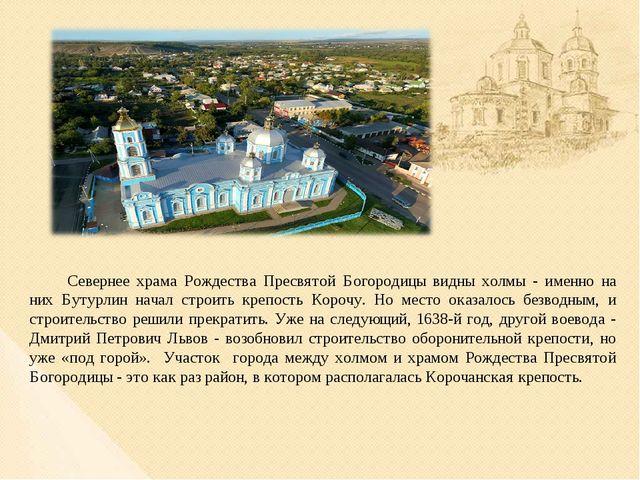 Севернее храма Рождества Пресвятой Богородицы видны холмы - именно на них Бут...