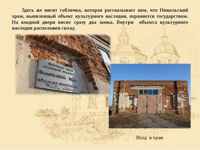 Здесь же висит табличка, которая рассказывает нам, что Никольский храм, выявл...