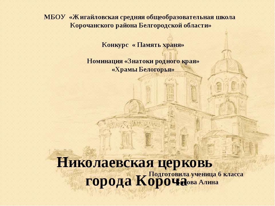 Николаевская церковь города Короча Подготовила ученица 6 класса Босова Алина...