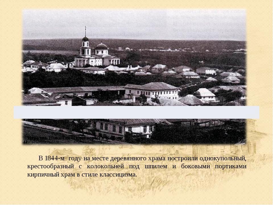 Церковь Николая Чудотворца в Короче   В 1844-м году на месте деревянног...