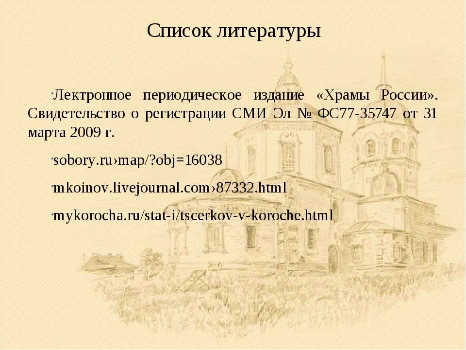 Список литературы Лектронное периодическое издание «Храмы России». Свидетельс...