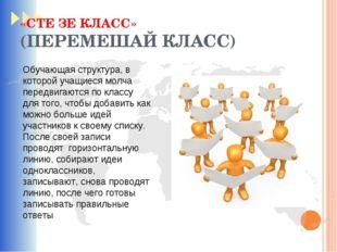 «СТЕ ЗЕ КЛАСС» (ПЕРЕМЕШАЙ КЛАСС) Обучающая структура, в которой учащиеся молч