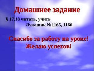 Домашнее задание § 17,18 читать, учить Лукашик №1165, 1166 Спасибо за работу