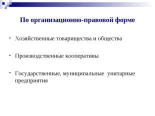 По организационно-правовой форме Хозяйственные товарищества и общества Произв