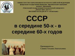 МИНИСТЕРСТВО ОБРАЗОВАНИЯ И НАУКИ РОССИЙСКОЙ ФЕДЕРАЦИИ федеральное государстве