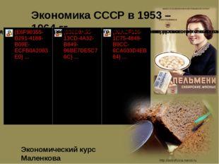 Экономика СССР в 1953 – 1964 гг. http://astrofizica.narod.ru Экономический ку