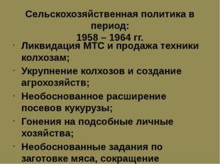 Сельскохозяйственная политика в период: 1958 – 1964 гг. Ликвидация МТС и прод