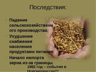 Последствия: Падение сельскохозяйственного производства; Ухудшение снабжения