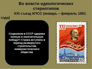 Во власти идеологических стериотипов XXI съезд КПСС (январь – февраль 1951 го
