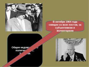 . Общее недовольство политикой Н.С. Хрущева В октябре 1964 года смещен со все