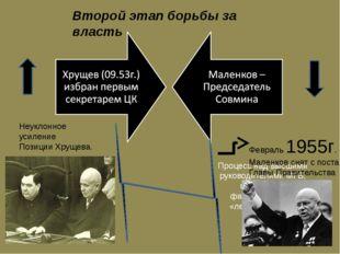 Второй этап борьбы за власть Процесс над высшими руководителями МГБ, виновны