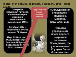 Третий этап борьбы за власть ( февраль 1955 – март 1958гг.) «Объединенная опп