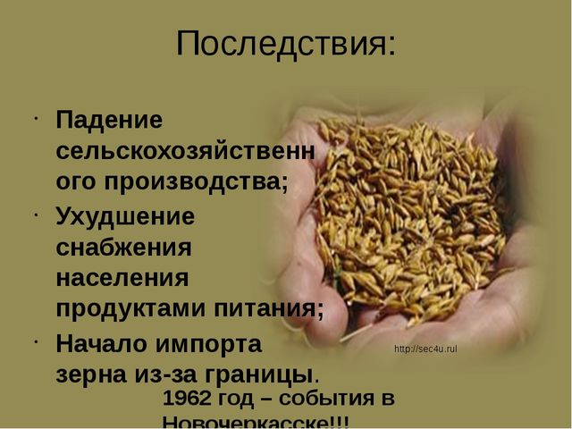 Последствия: Падение сельскохозяйственного производства; Ухудшение снабжения...