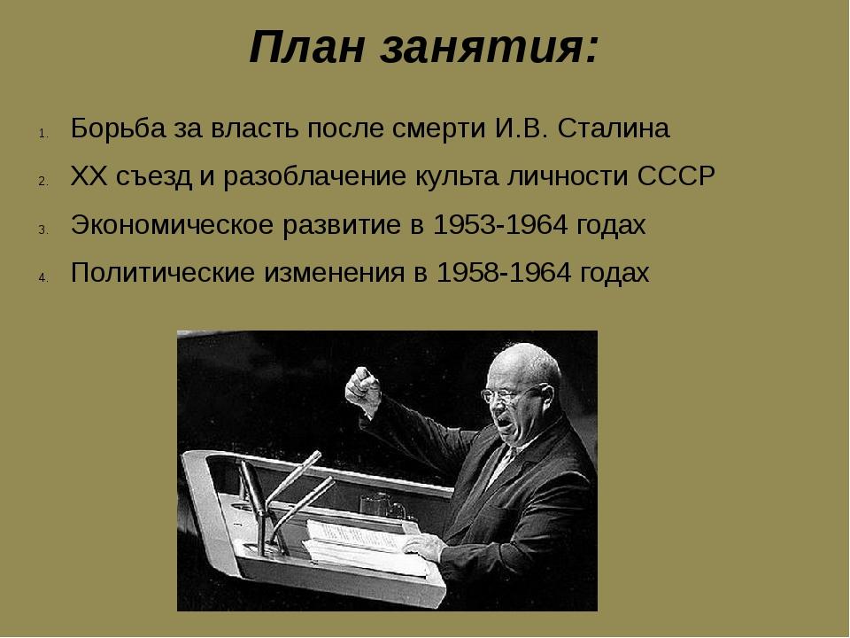 План занятия: Борьба за власть после смерти И.В. Сталина ХХ съезд и разоблаче...