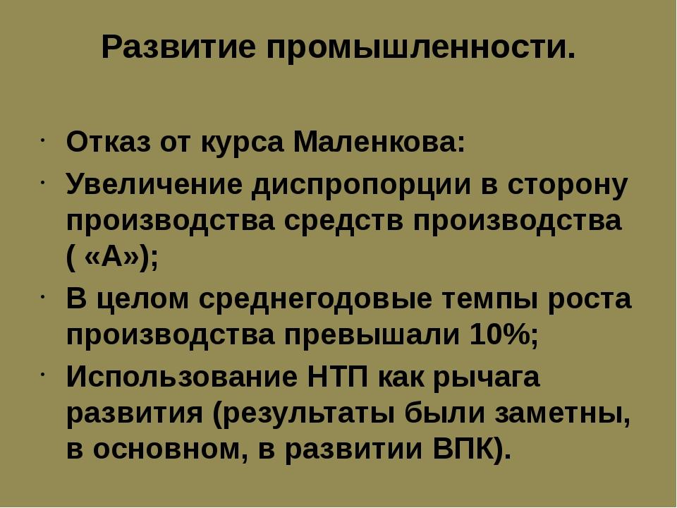 Развитие промышленности. Отказ от курса Маленкова: Увеличение диспропорции в...