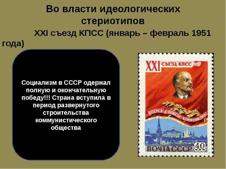 Во власти идеологических стериотипов XXI съезд КПСС (январь – февраль 1951 го...