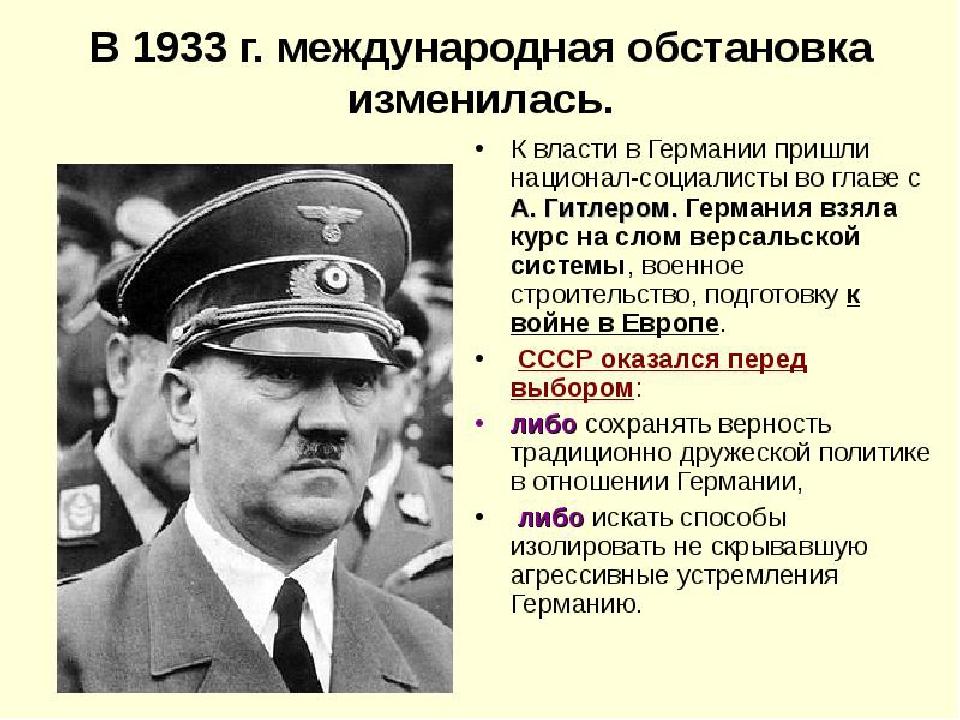 Почему приход к власти в германии а.гитлера создал опасность войны в европе