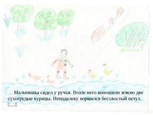 … Мальчишка сидел у ручья. Возле него копошили землю две сухогрудые курицы.