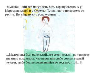 …Мальчишка был маленький, лет семи-восьми, но танкисту внезапно показалось, ч