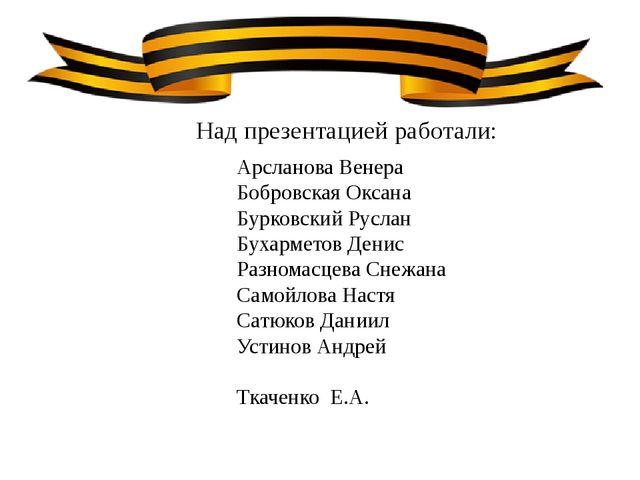 Над презентацией работали: Арсланова Венера Бобровская Оксана Бурковский Рус...