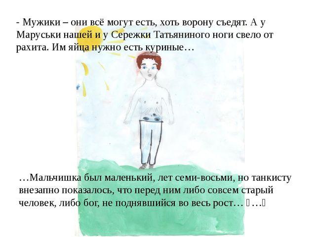 …Мальчишка был маленький, лет семи-восьми, но танкисту внезапно показалось, ч...