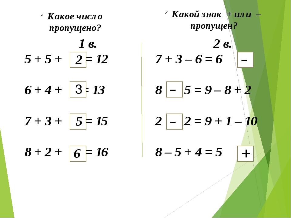 Какое число пропущено? 1 в. 5 + 5 + = 12 6 + 4 + = 13 7 + 3 + = 15 8 + 2 + =...
