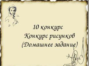 10 конкурс Конкурс рисунков (Домашнее задание)