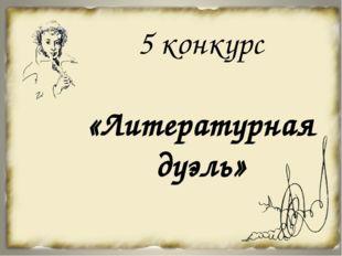 5 конкурс «Литературная дуэль»