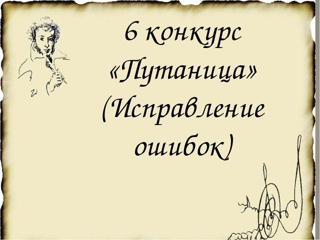6 конкурс «Путаница» (Исправление ошибок)
